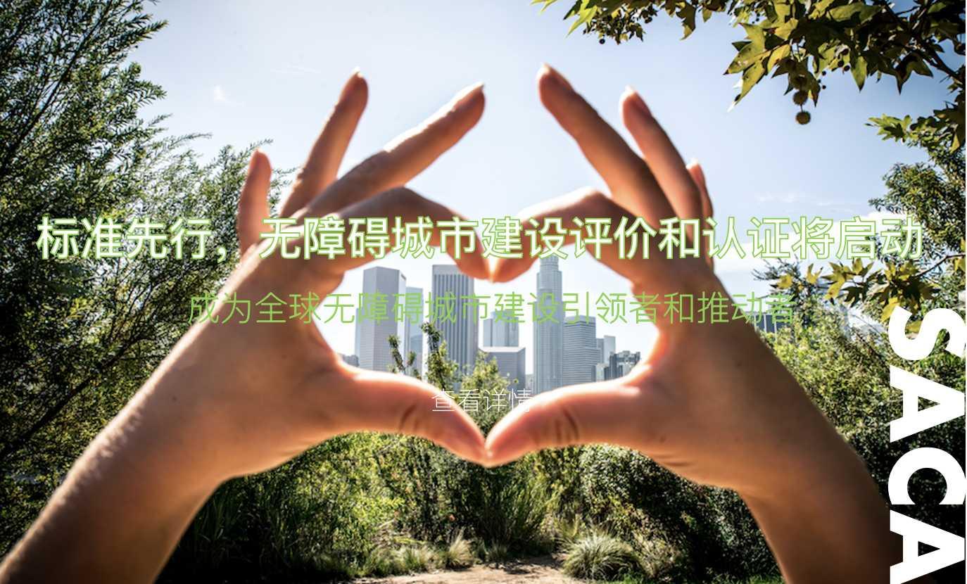 《无障碍城市(城区)评价标准》和《无障碍城市信息标准》正式发布,评价和认证即将启动