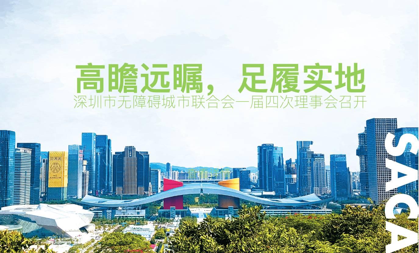 深圳市无障碍城市联合会一届四次理事会