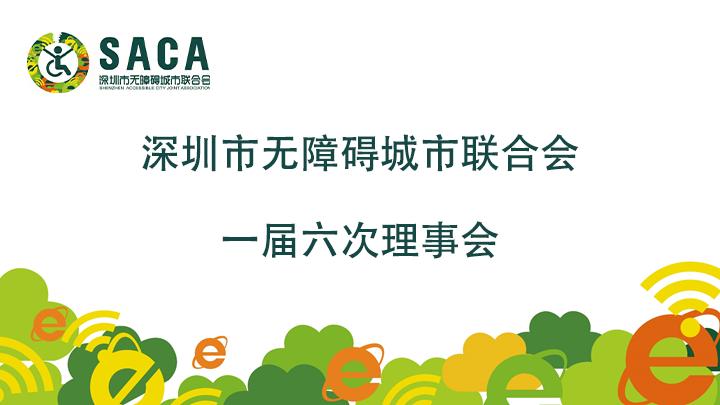 凝心聚力,笃行致远——深圳市无障碍城市联合会一届六次理事会召开