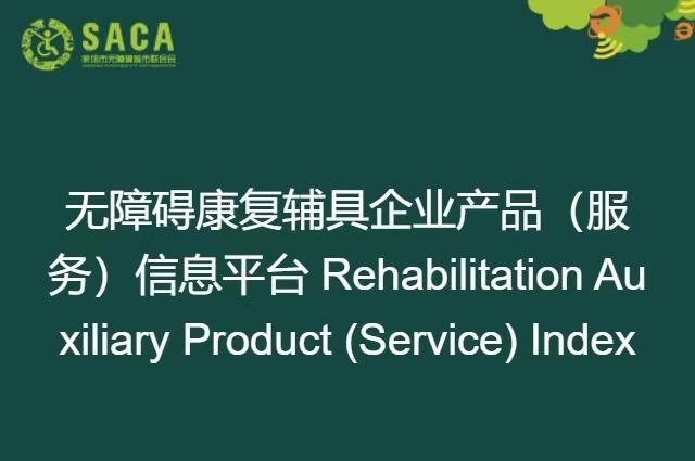 无障碍康复辅具企业产品(服务)信息平台